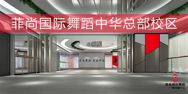 舞蹈|菲尚舞蹈|舞蹈连锁|舞蹈培训|舞蹈学校|舞蹈加盟|东莞舞蹈|广州舞蹈|学舞蹈|舞蹈教练班|少儿舞蹈|舞蹈考证|舞蹈教练