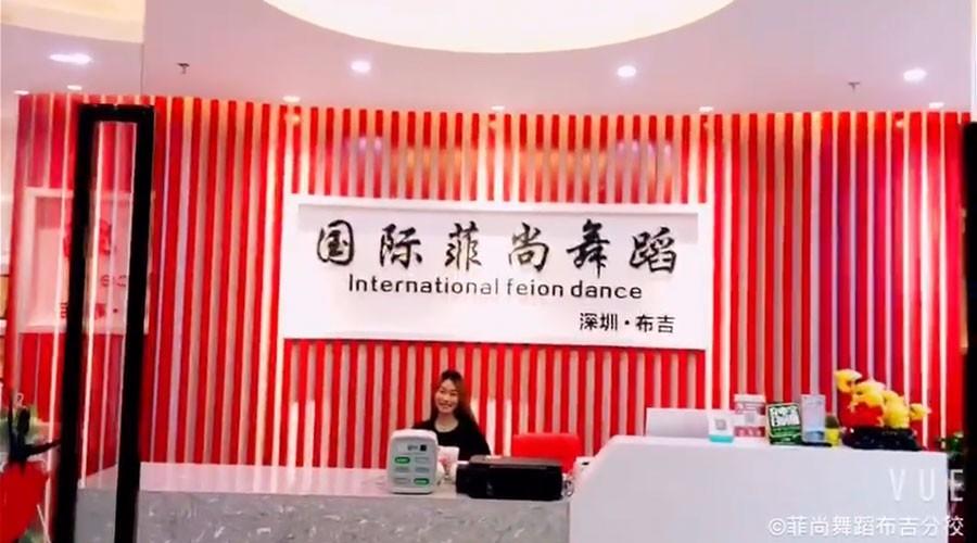 深圳布吉老街校区